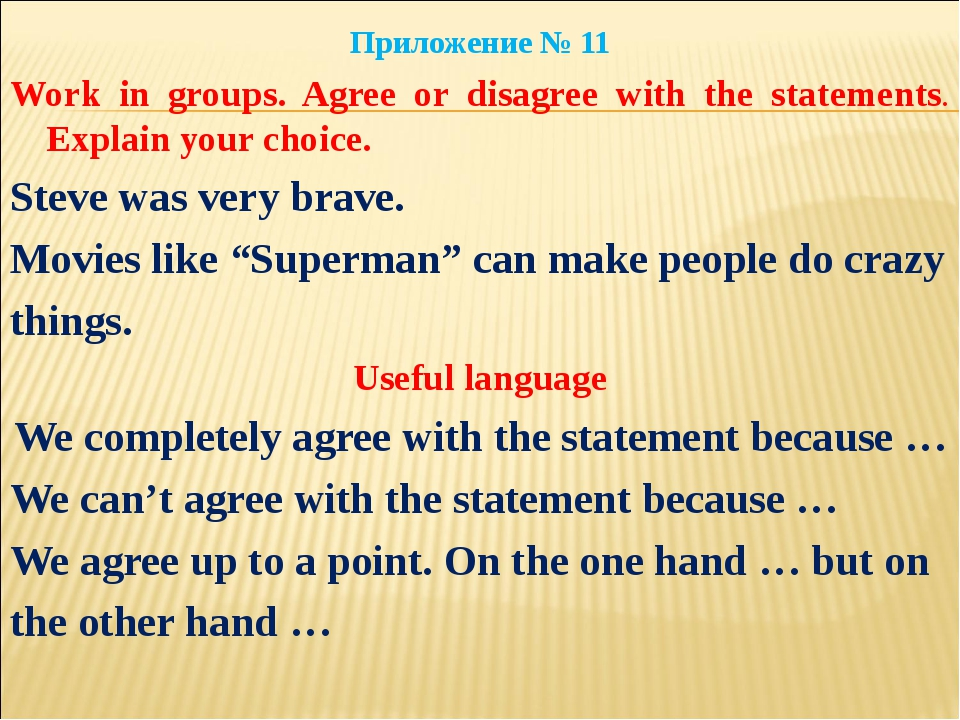 Приложение № 11 Work in groups. Agree or disagree with the statements. Explai...