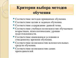 Соответствие методов принципам обучения. Соответствие целям и задачам обучени
