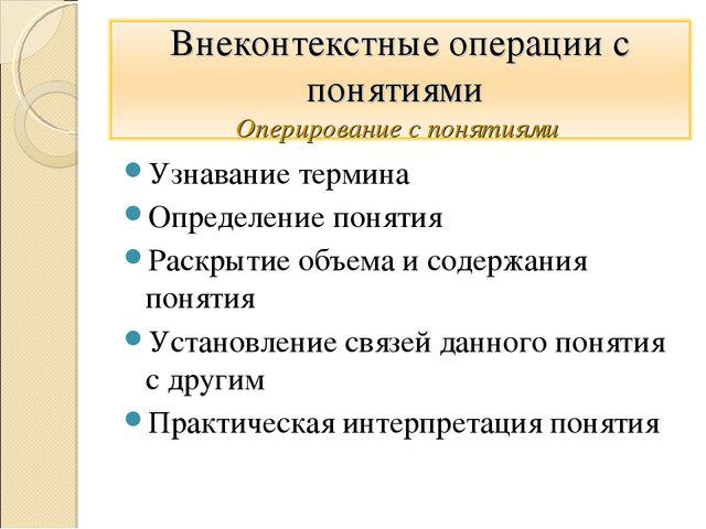 Узнавание термина Определение понятия Раскрытие объема и содержания понятия У...