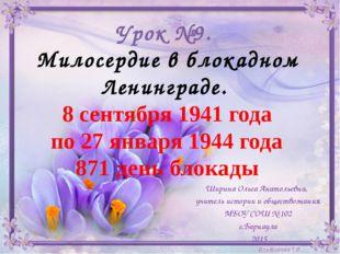 Урок №9. Милосердие в блокадном Ленинграде. 8 сентября 1941 года по 27 января