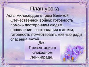 План урока Акты милосердие в годы Великой Отечественной войны: готовность пом