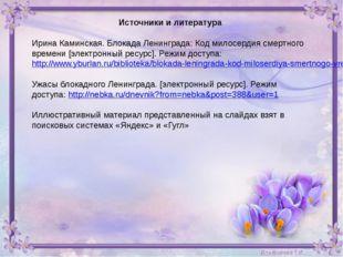 Источники и литература ИринаКаминская. Блокада Ленинграда: Код милосердия см