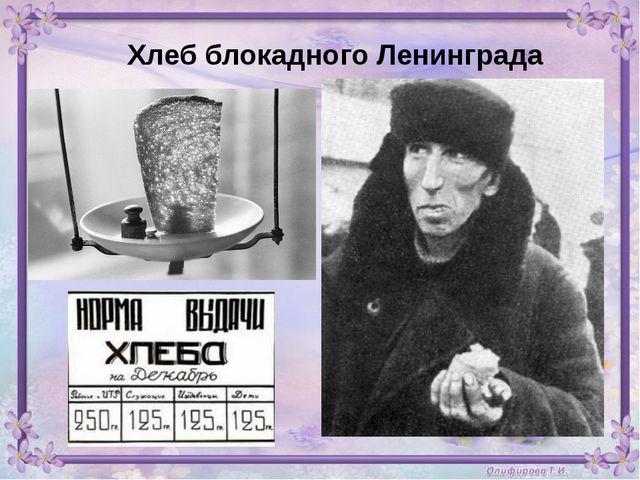 Хлеб блокадного Ленинграда