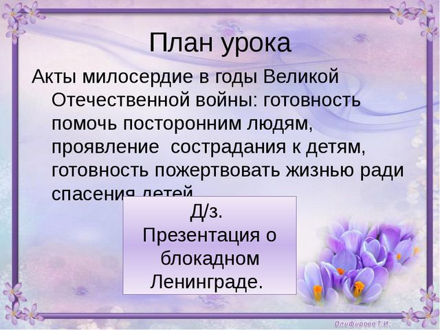 План урока Акты милосердие в годы Великой Отечественной войны: готовность пом...