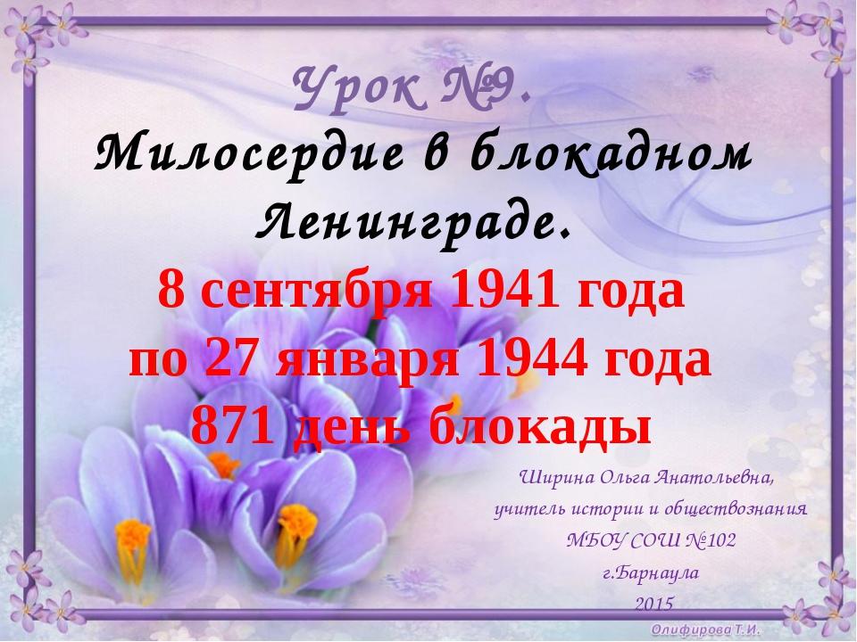 Урок №9. Милосердие в блокадном Ленинграде. 8 сентября 1941 года по 27 января...