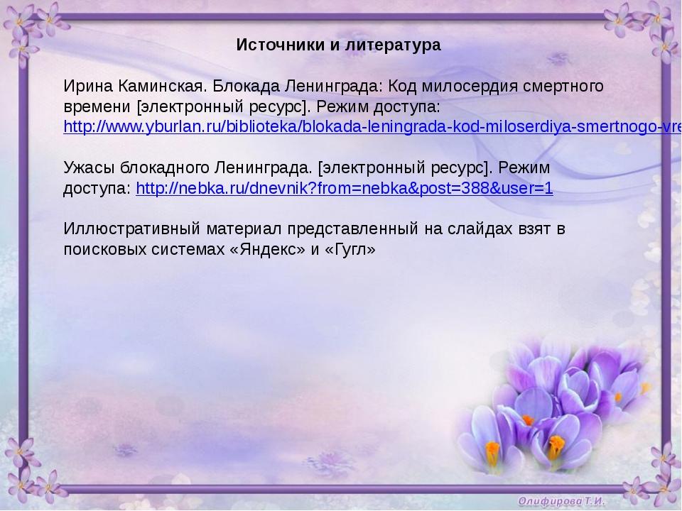Источники и литература ИринаКаминская. Блокада Ленинграда: Код милосердия см...