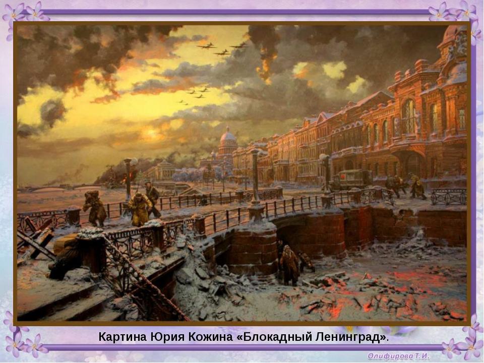 Картина Юрия Кожина «Блокадный Ленинград».
