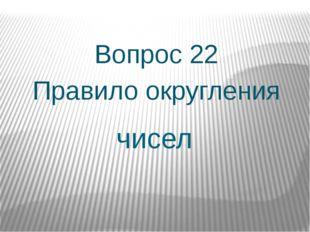 чисел Вопрос 22 Правило округления