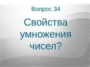 Вопрос 34 Свойства умножения чисел?