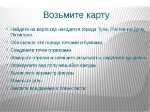 Возьмите карту Найдите на карте где находятся города Тула, Ростов-на-Дону, Пя