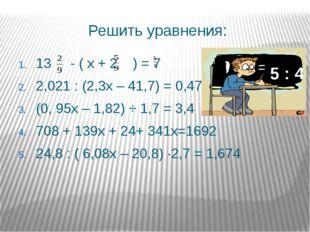 Решить уравнения: 13 - ( х + 2 ) = 7  2,021 : (2,3х – 41,7) = 0,47 (0, 95х –