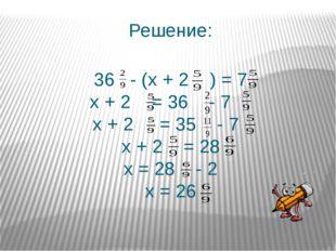 Решение: 36 - (х + 2 ) = 7 х + 2 = 36 - 7 х + 2 = 35 - 7 х + 2 = 28 х = 28 -