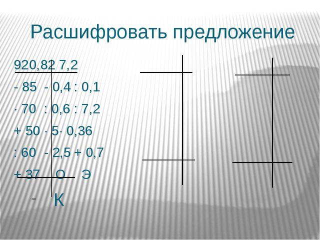 Расшифровать предложение 920,827,2 - 85- 0,4: 0,1 ∙ 70: 0,6...