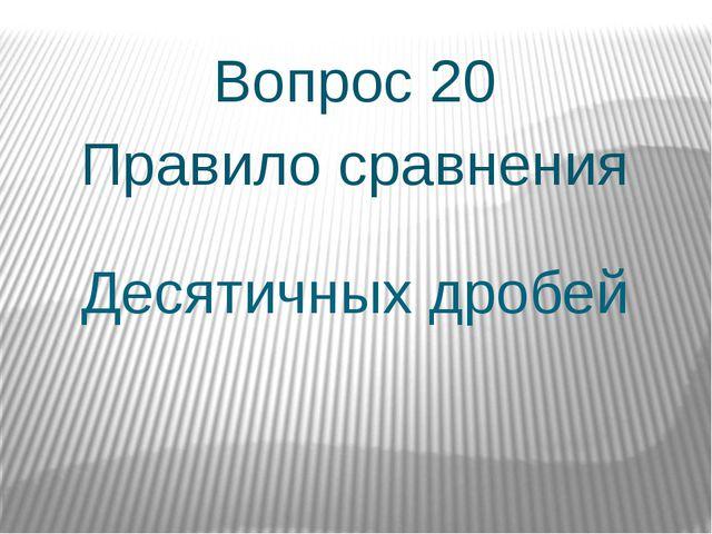 Десятичных дробей Вопрос 20 Правило сравнения