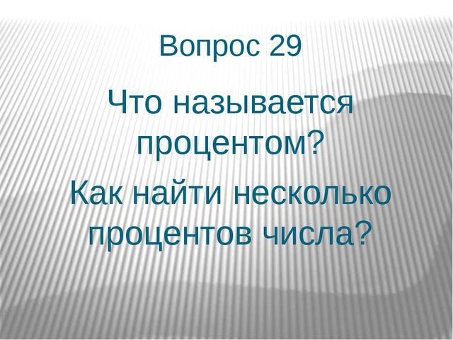 Вопрос 29 Что называется процентом? Как найти несколько процентов числа?
