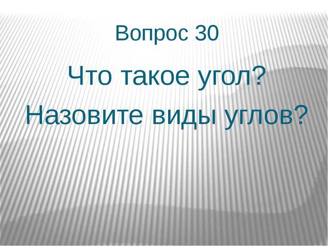 Вопрос 30 Что такое угол? Назовите виды углов?