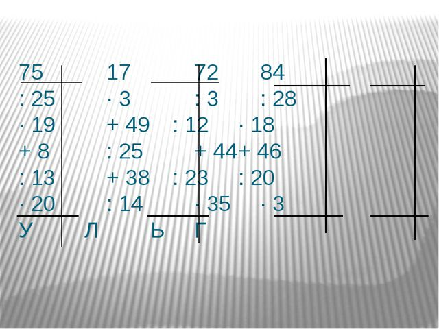 75177284 : 25∙ 3: 3: 28 ∙ 19+ 49: 12∙ 18 + 8: 25...