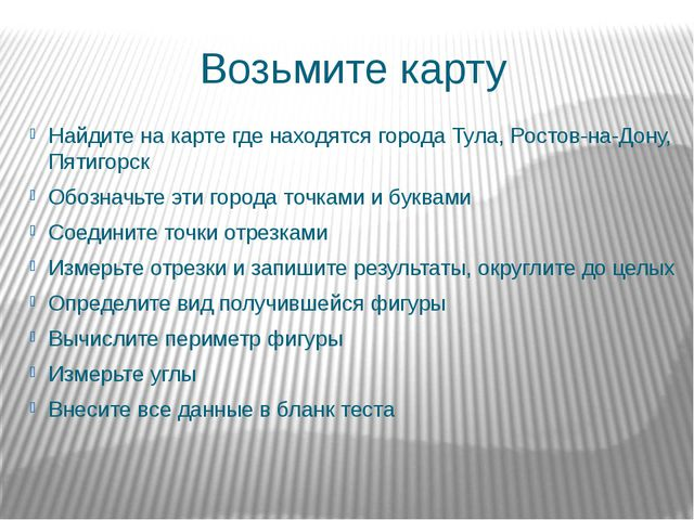 Возьмите карту Найдите на карте где находятся города Тула, Ростов-на-Дону, Пя...