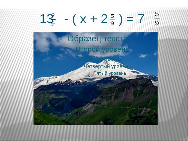 13 - ( х + 2 ) = 7