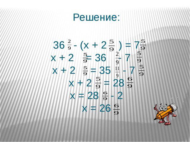 Решение: 36 - (х + 2 ) = 7 х + 2 = 36 - 7 х + 2 = 35 - 7 х + 2 = 28 х = 28 -...