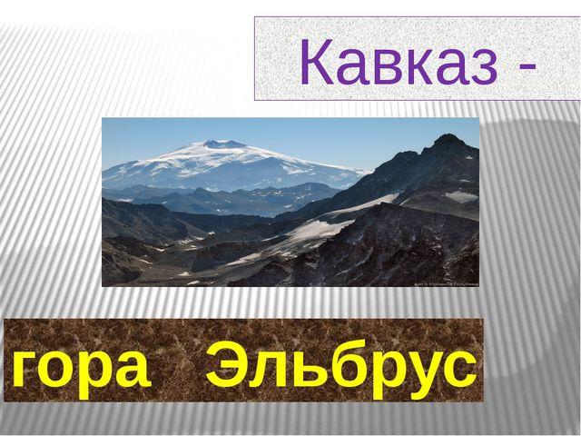 Кавказ - гора Эльбрус