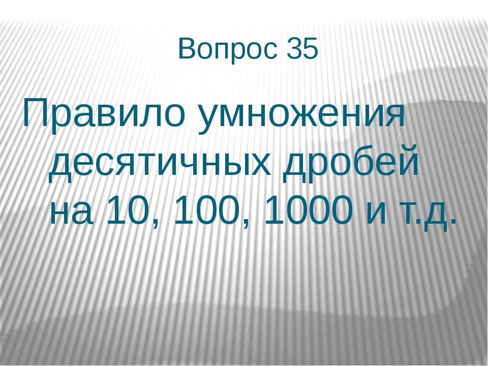 Вопрос 35 Правило умножения десятичных дробей на 10, 100, 1000 и т.д.