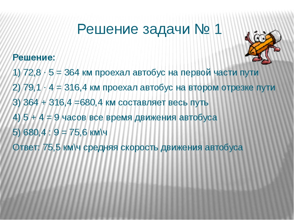 Решение задачи № 1 Решение: 1) 72,8 ∙ 5 = 364 км проехал автобус на первой ча...