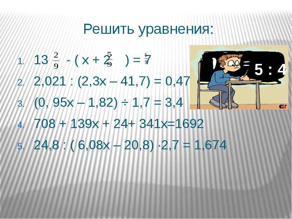 Решить уравнения: 13 - ( х + 2 ) = 7  2,021 : (2,3х – 41,7) = 0,47 (0, 95х –...