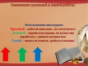 Оценивание групповой и парной работы. Использование пиктограмм: Красный – ра