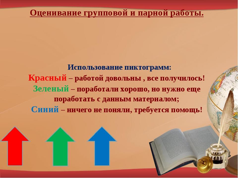 Оценивание групповой и парной работы. Использование пиктограмм: Красный – ра...