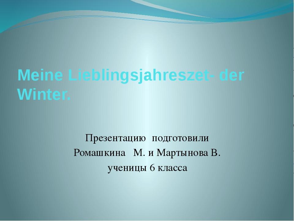 Meine Lieblingsjahreszet- der Winter. Презентацию подготовили Ромашкина М. и...