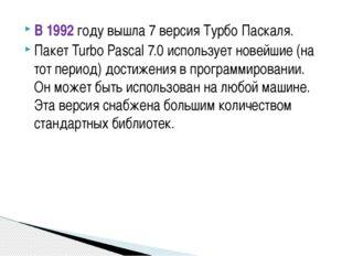 В 1992 году вышла 7 версия Турбо Паскаля. Пакет Turbo Pascal 7.0 использует н
