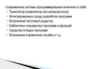 Современные системы программирования включают в себя: Транслятор (компилятор