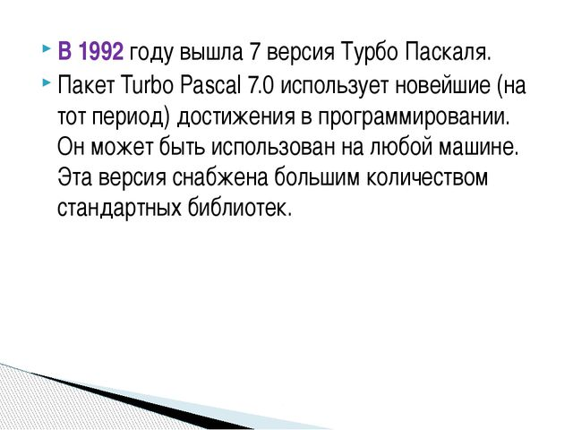 В 1992 году вышла 7 версия Турбо Паскаля. Пакет Turbo Pascal 7.0 использует н...