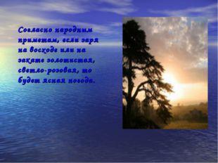 Согласно народным приметам, если заря на восходе или на закате золотистая, св