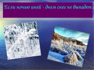 Если ночью иней - днем снег не выпадет