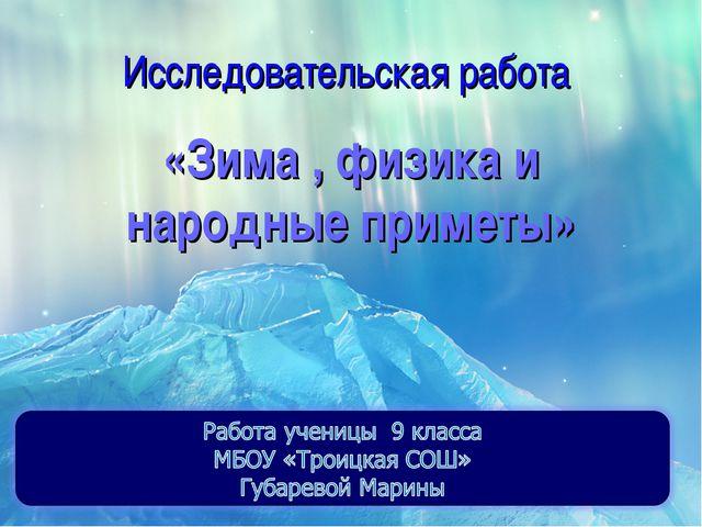 Исследовательская работа «Зима , физика и народные приметы»