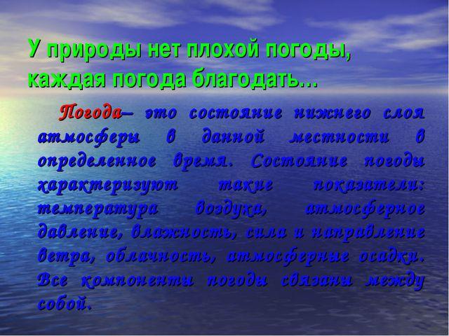 У природы нет плохой погоды, каждая погода благодать… Погода– это состояние...