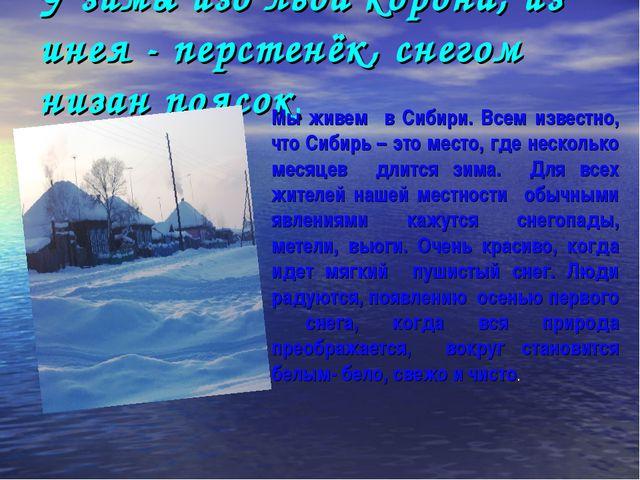 У зимы изо льда корона, из инея- перстенёк, снегом низан поясок. Мы живем в...