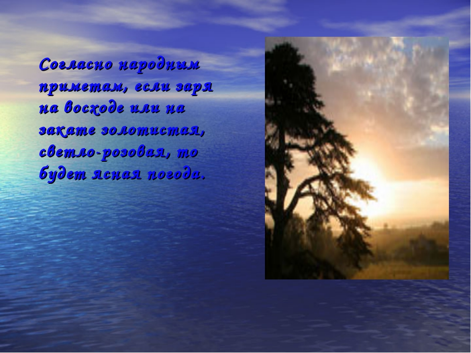 Согласно народным приметам, если заря на восходе или на закате золотистая, св...