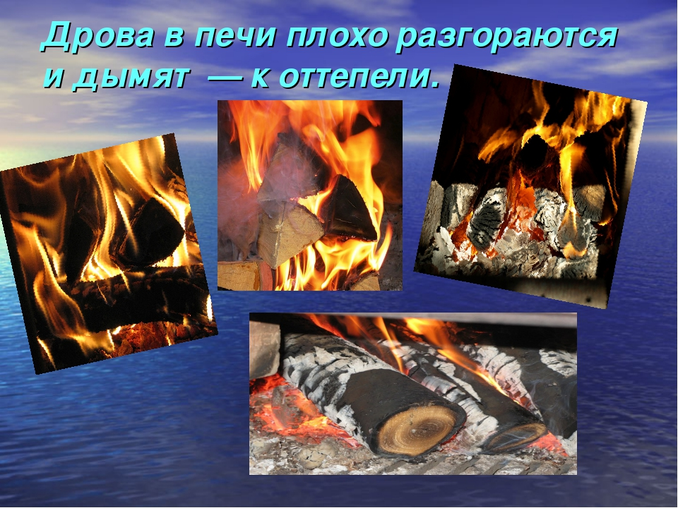 Дрова в печи плохо разгораются и дымят — к оттепели.