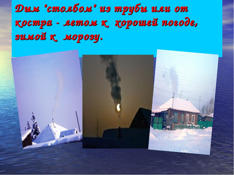 """Дым """"столбом"""" из трубы или от костра - летом к хорошей погоде, зимой к морозу."""