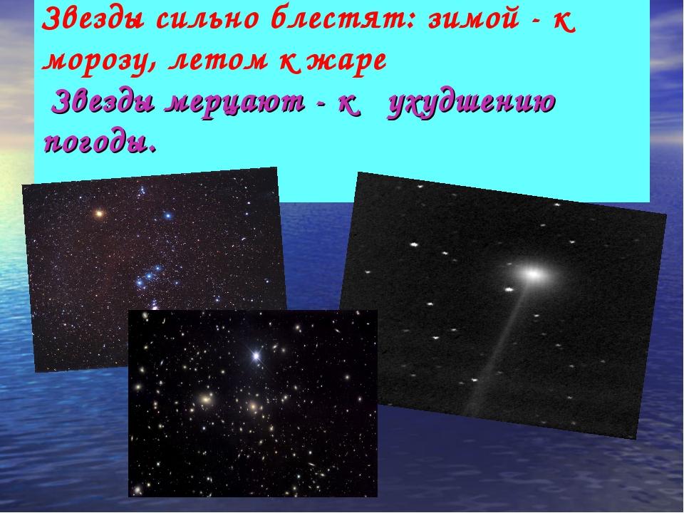 Звезды сильно блестят: зимой - к морозу, летом к жаре Звезды мерцают - к ухуд...