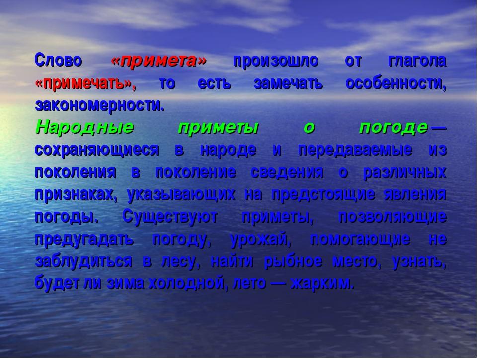 Слово «примета» произошло от глагола «примечать», то есть замечать особенност...