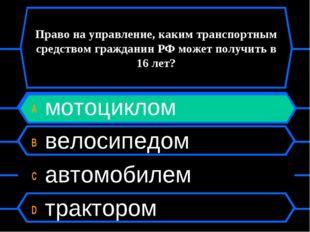 Право на управление, каким транспортным средством гражданин РФ может получит