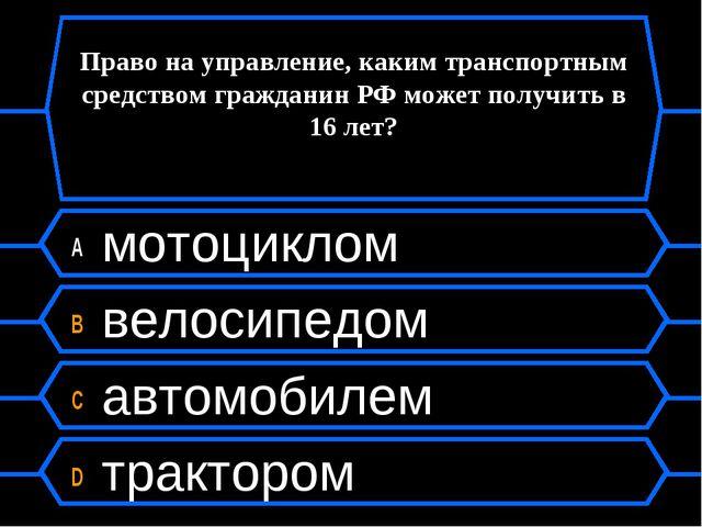 Право на управление, каким транспортным средством гражданин РФ может получить...