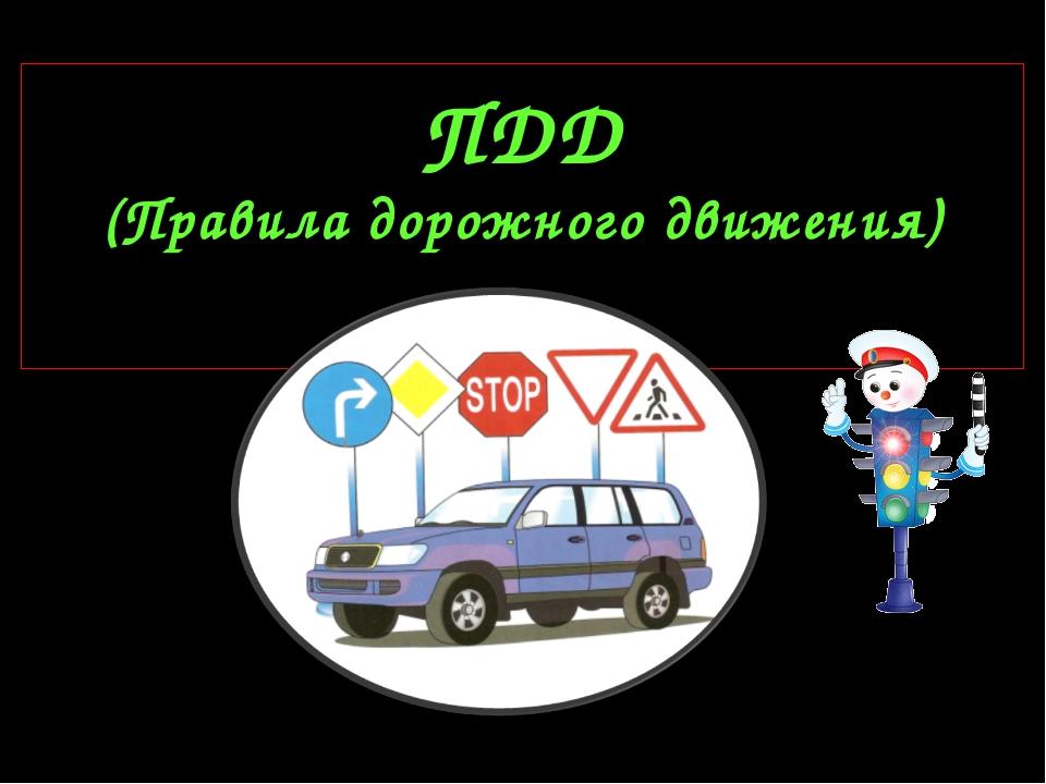 ПДД (Правила дорожного движения)