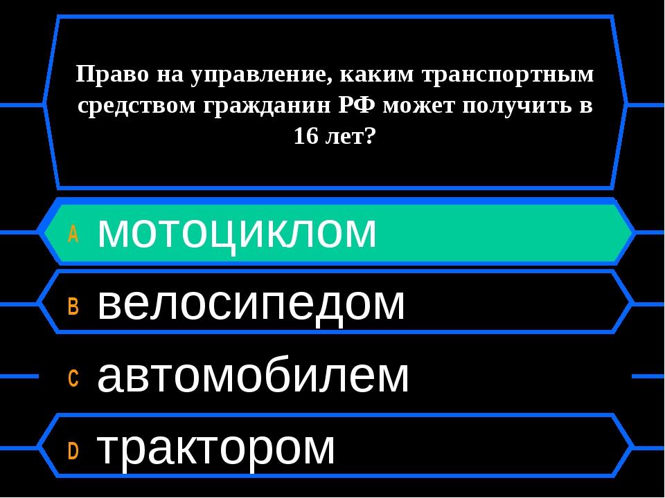 Право на управление, каким транспортным средством гражданин РФ может получит...