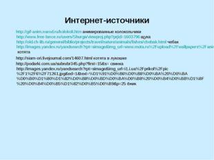 Интернет-источники http://gif-anim.narod.ru/kolokoli.htm анимированные колоко