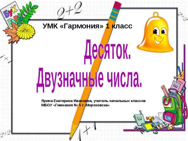 Ярина Екатерина Ивановна, учитель начальных классов МБОУ «Гимназия № 5 г. Мо...